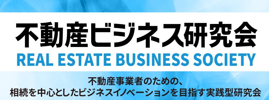 不動産ビジネス研究会