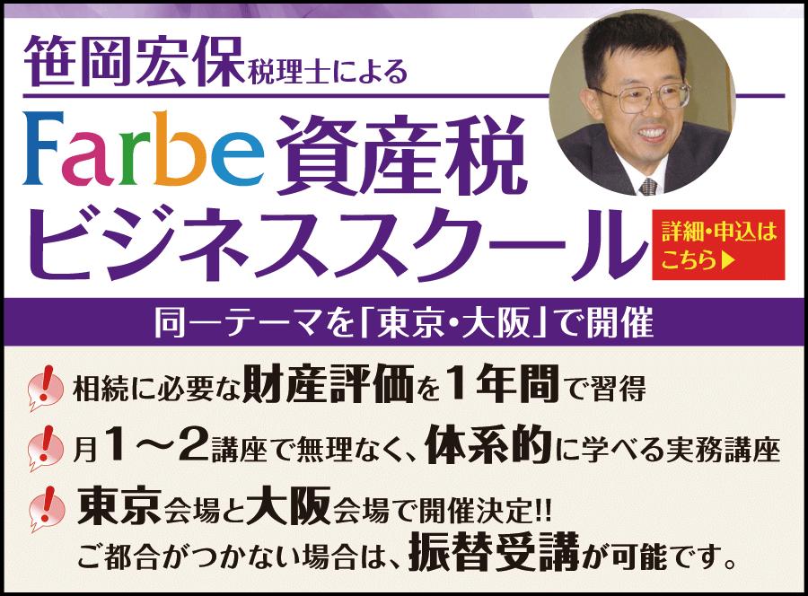 笹岡宏保税理士による『Farbe 資産税ビジネススクール』開催決定