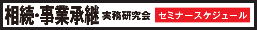 相続・事業承継実務研究会セミナー一覧