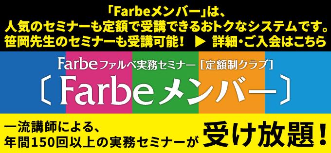 「Farbeメンバー」は、 人気のセミナーも定額で受講できるおトクなシステムです。 詳細・ご入会はこちら