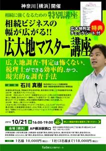 相続セミナー:広大地マスター講座