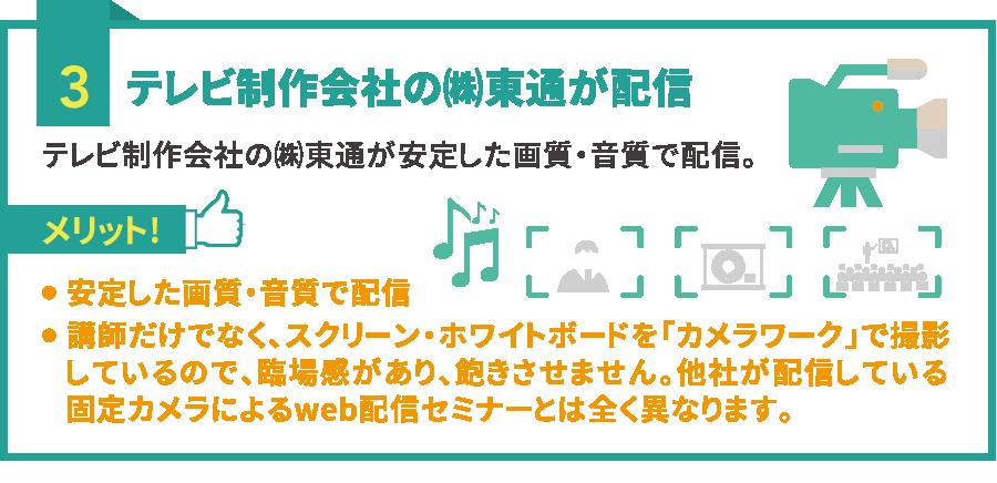 テレビ制作会社の㈱東通が配信