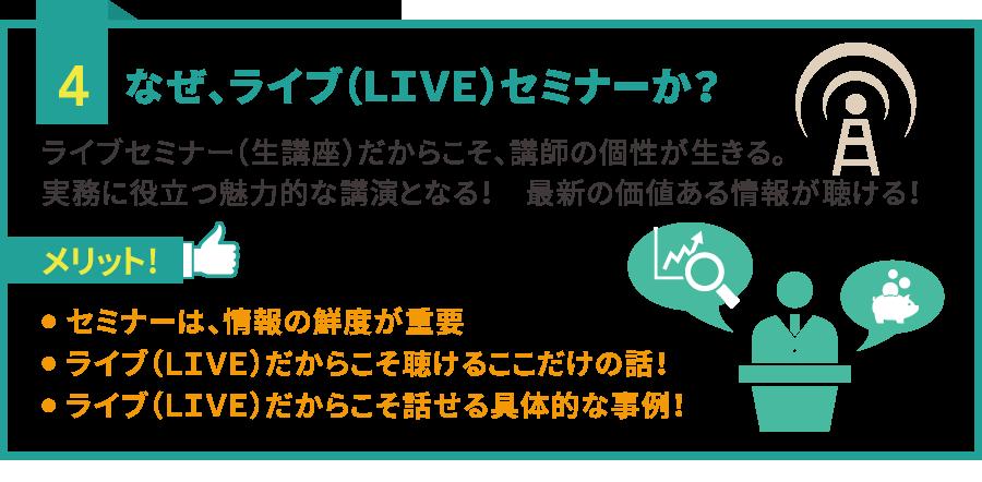 なぜ、ライブ(LIVE)セミナーか?