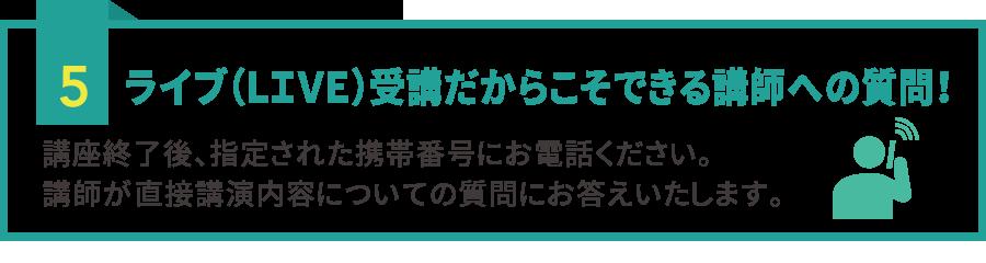 ライブ(LIVE)受講だからこそできる講師への質問!