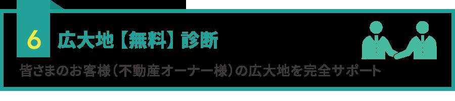 広大地 【無料】 診断