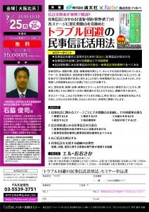 相続セミナー:トラブル回避の民事信託活用法