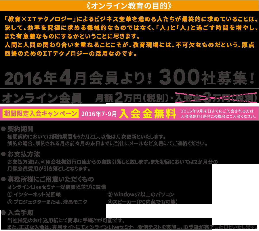 オンライン会員 月額2万円(税別)・入会金3万円(税別)