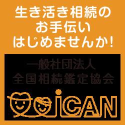 """一般社団法人 全国相続鑑定協会 ican"""" width="""