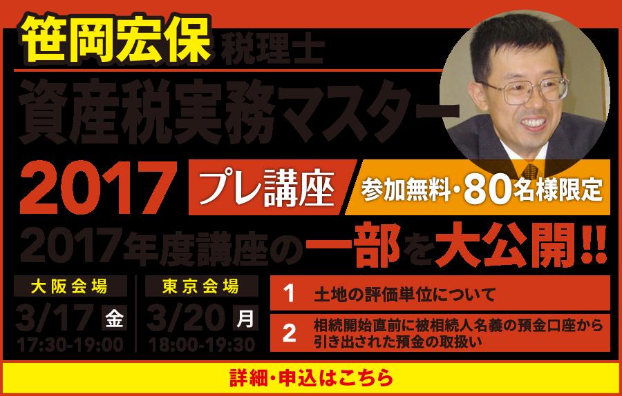 笹岡宏保税理士【資産税実務マスター 2017】プレ講座
