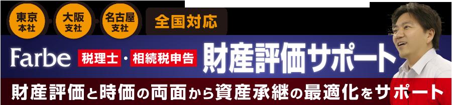 【Farbe財産評価サポート】