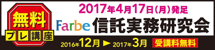 【Farbe信託実務研究会】2017年4月発足『無料プレ講座』のお知らせ