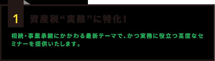 """資産税""""実務""""に特化!"""