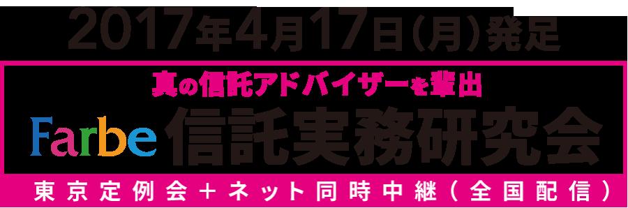 【Farbe信託実務研究会】2017年4月発足