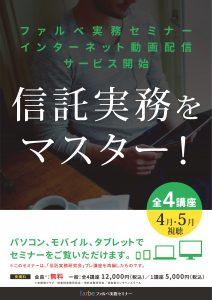 【インターネット動画配信】信託実務をマスター!