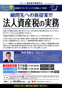 顧問先への新提案!!! 「法人資産税の実務」