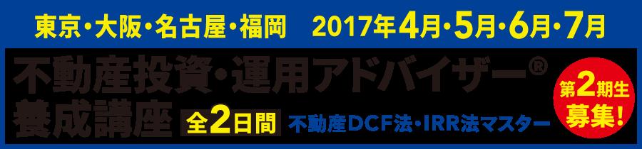 不動産投資・運用アドバイザー養成講座【第2期】