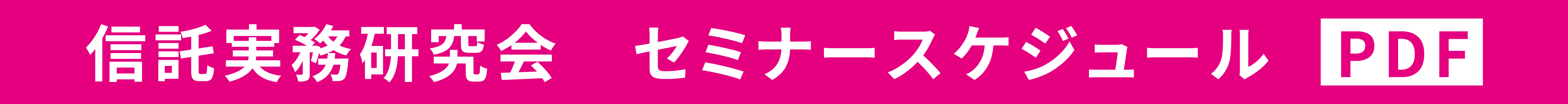 【Farbe信託実務研究会】セミナースケジュール