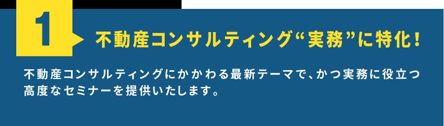 """不動産コンサルティング"""" 実務"""" に特化!"""