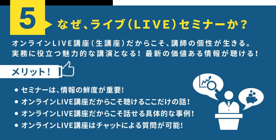 なぜ、ライブ( L I V E ) セミナーか?