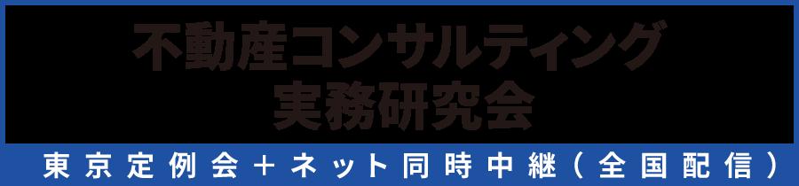 不動産コンサルティング実務研究会