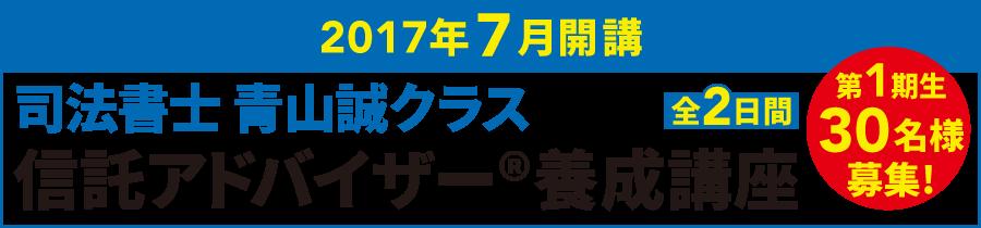 司法書士 青山誠クラス【信託アドバイザー®養成講座】