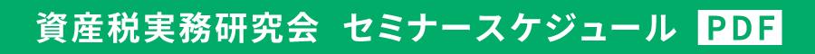 【資産税実務研究会】セミナースケジュール