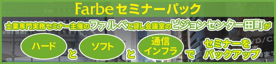 Farbeセミナーパック【田町】