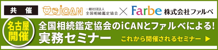 """全国相続鑑定協会のiCANとファルベによる!実務セミナー"""""""