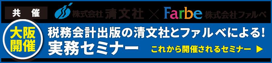 """税務会計出版の清文社とファルベによる!実務セミナー"""""""