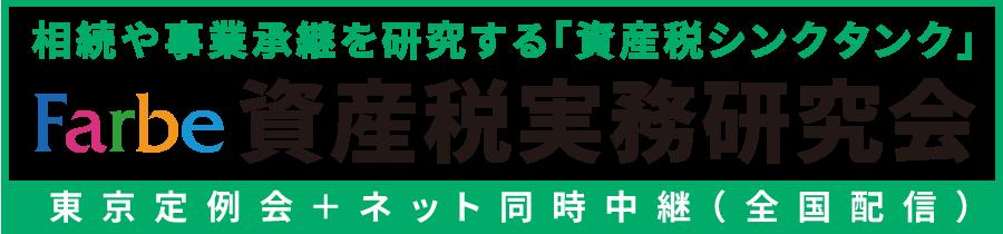 資産税実務研究会