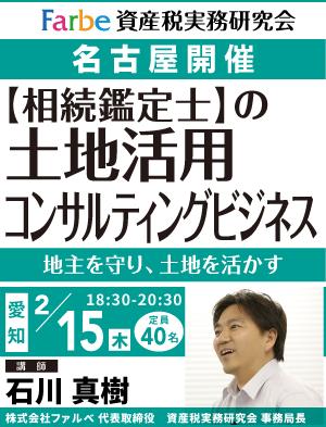 【相続鑑定士】の 土地活用コンサルティングビジネス