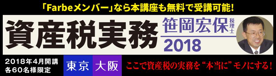 笹岡宏保税理士『連続研修会2018』