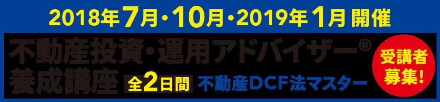 fua2018-07-10-01