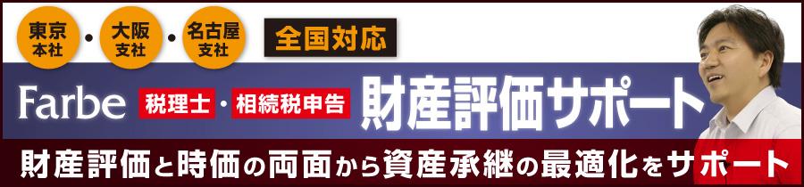 【Farbe財産評価サポート】 税理士 相続 事業承継 セミナー