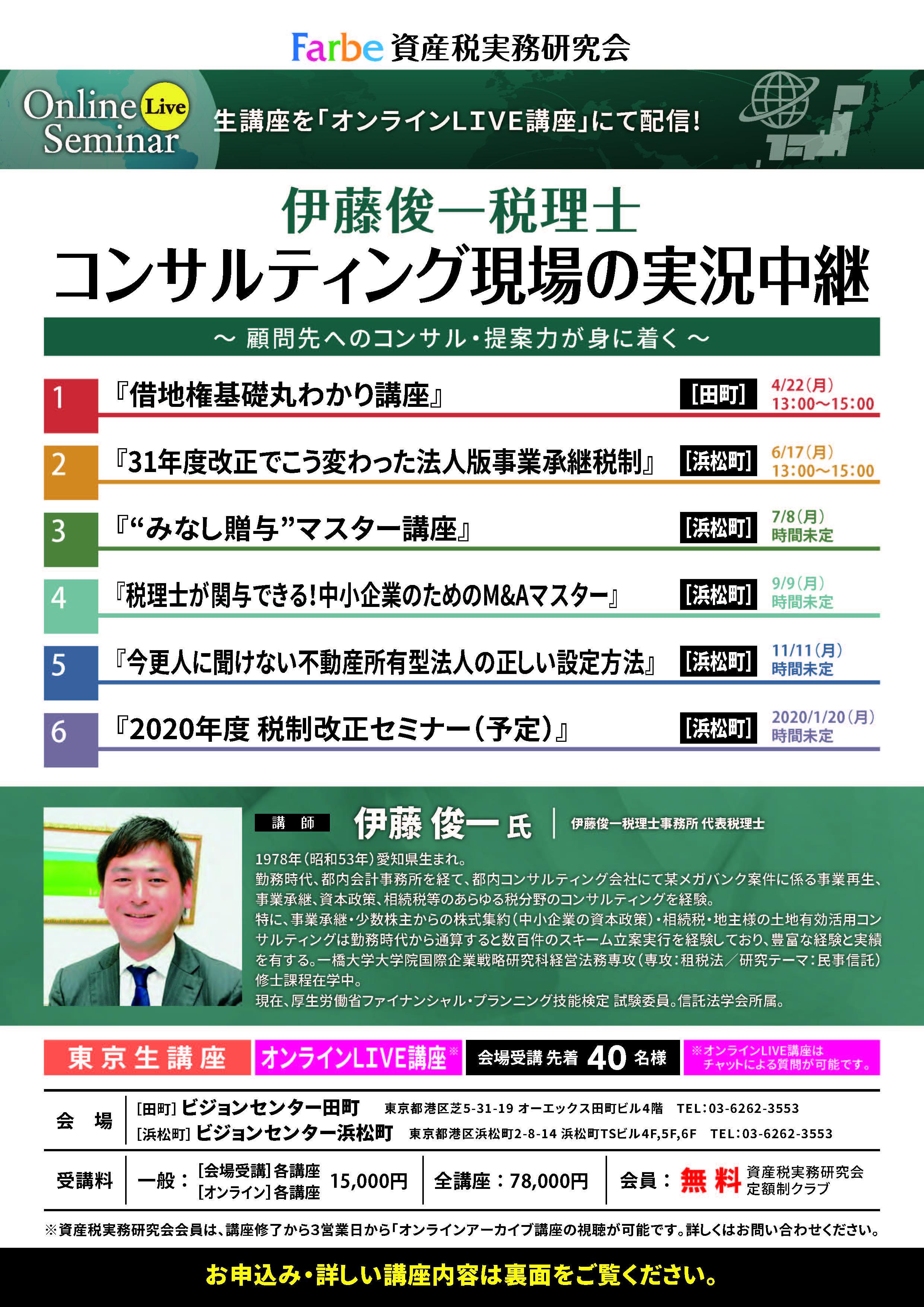 伊藤俊一税理士による『コンサルティング現場の実況中継』