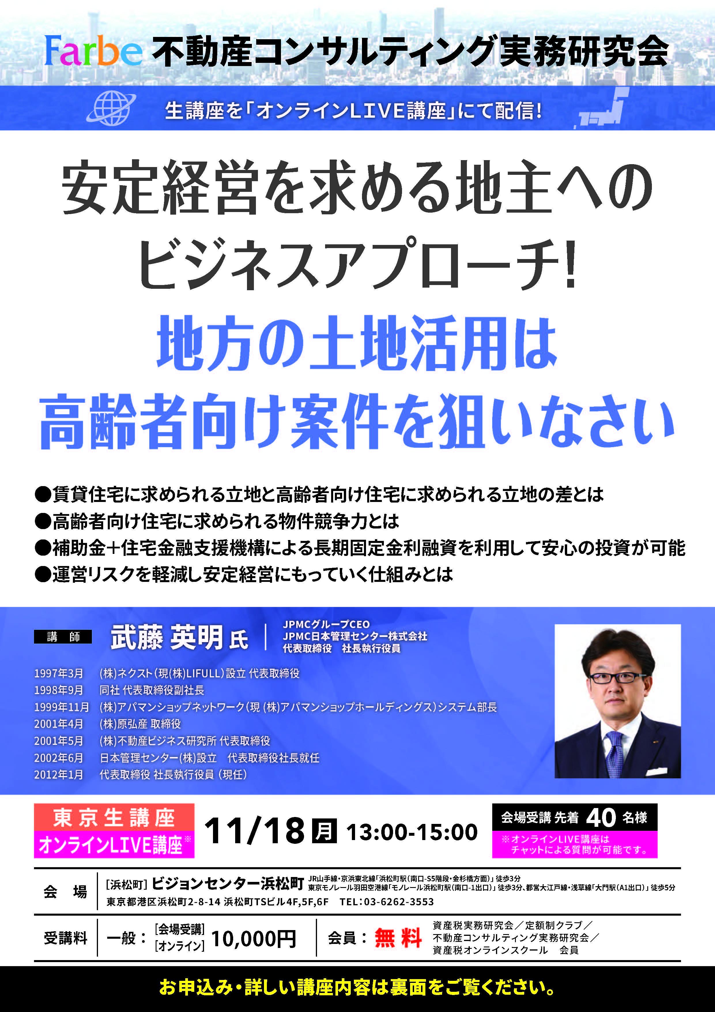 【不動産コンサルティング実務研究会 定例会】