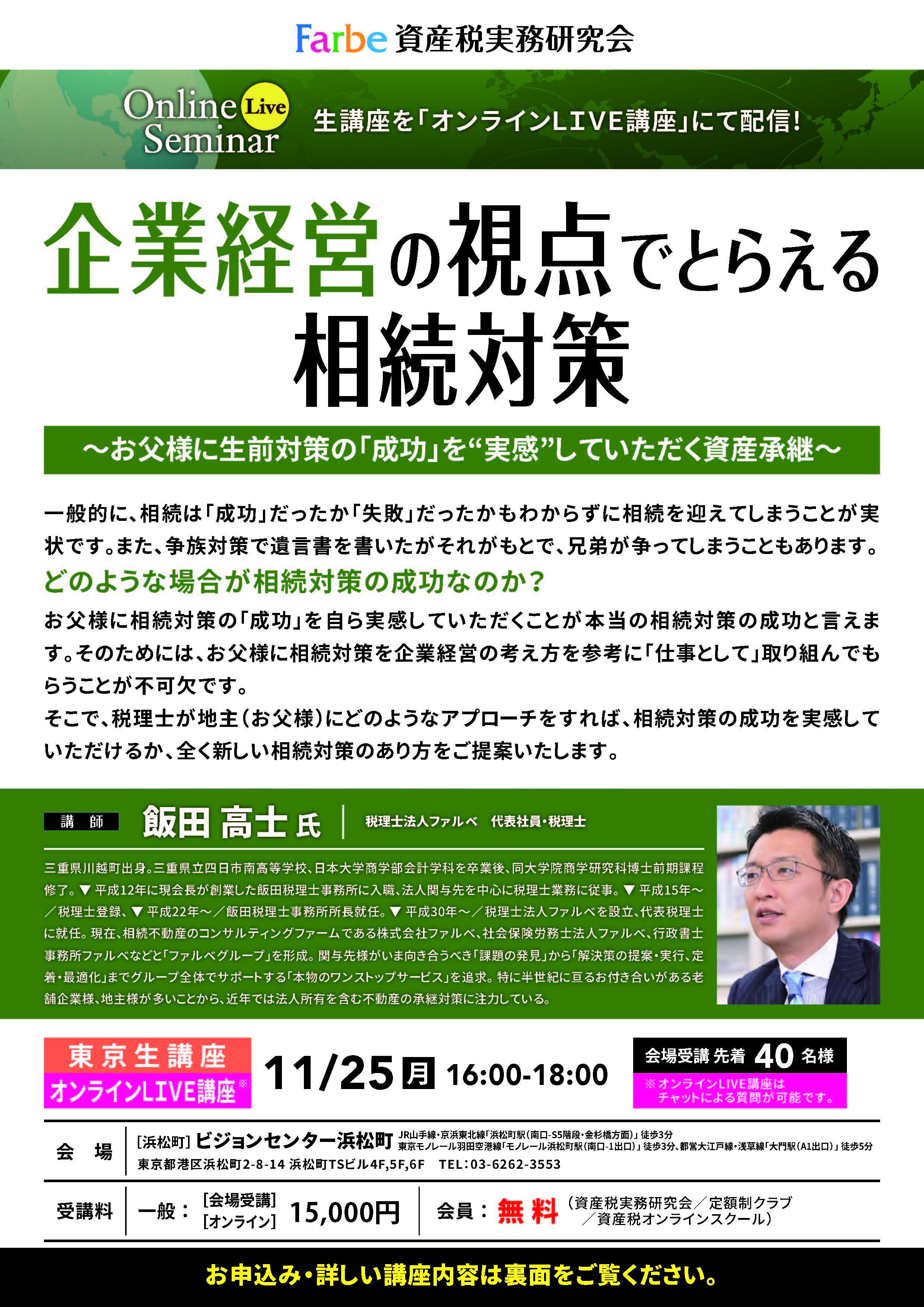 【資産税実務研究会 定例会】