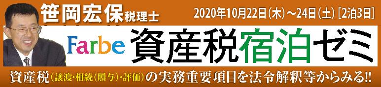 笹岡宏保税理士による『資産税宿泊ゼミ』