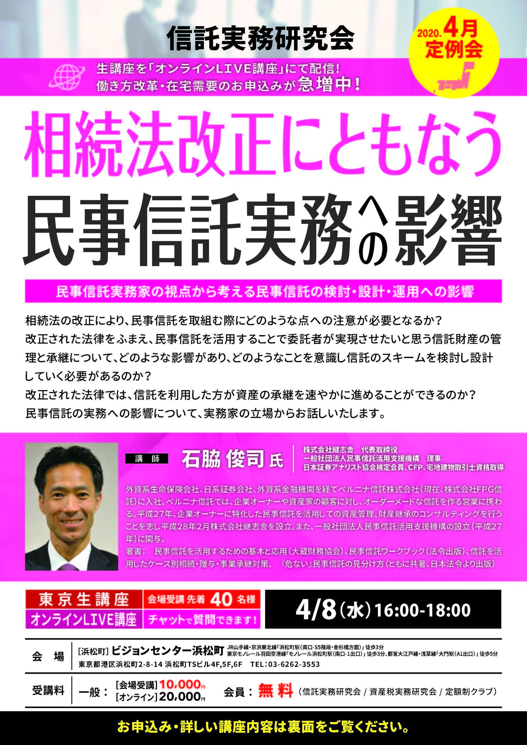 【信託実務研究会 定例会】