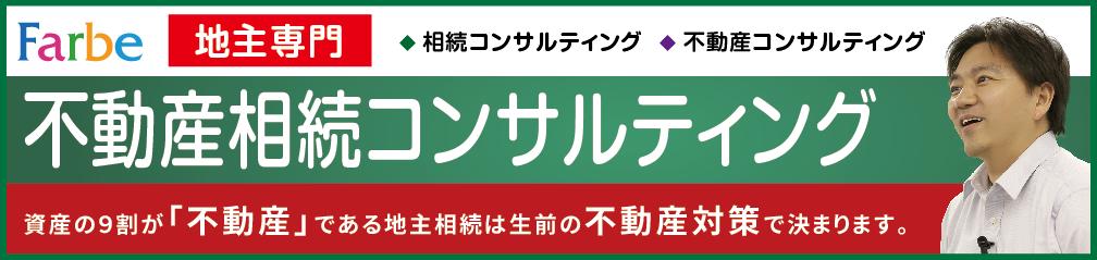 【地主専門】不動産相続コンサルティング