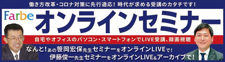 オンラインセミナー:笹岡先生セミナー、伊藤俊一先生セミナーをオンラインで視聴!