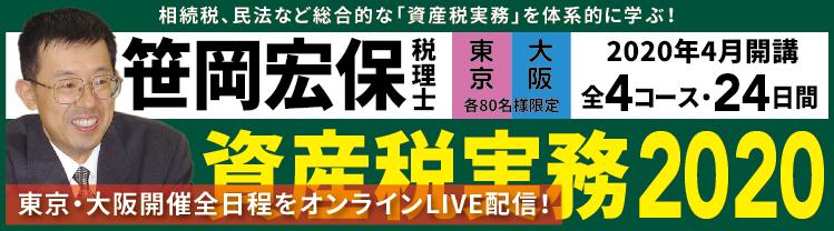 笹岡宏保税理士による『資産税実務2020』 全24日間