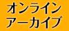 オンラインアーカイブ講座