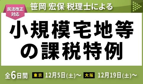 <笹岡宏保税理士による>小規模宅地等の課税特例の実務