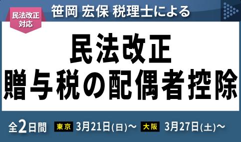 <笹岡宏保税理士による>民法改正に伴う贈与税配偶者控除への実務適用