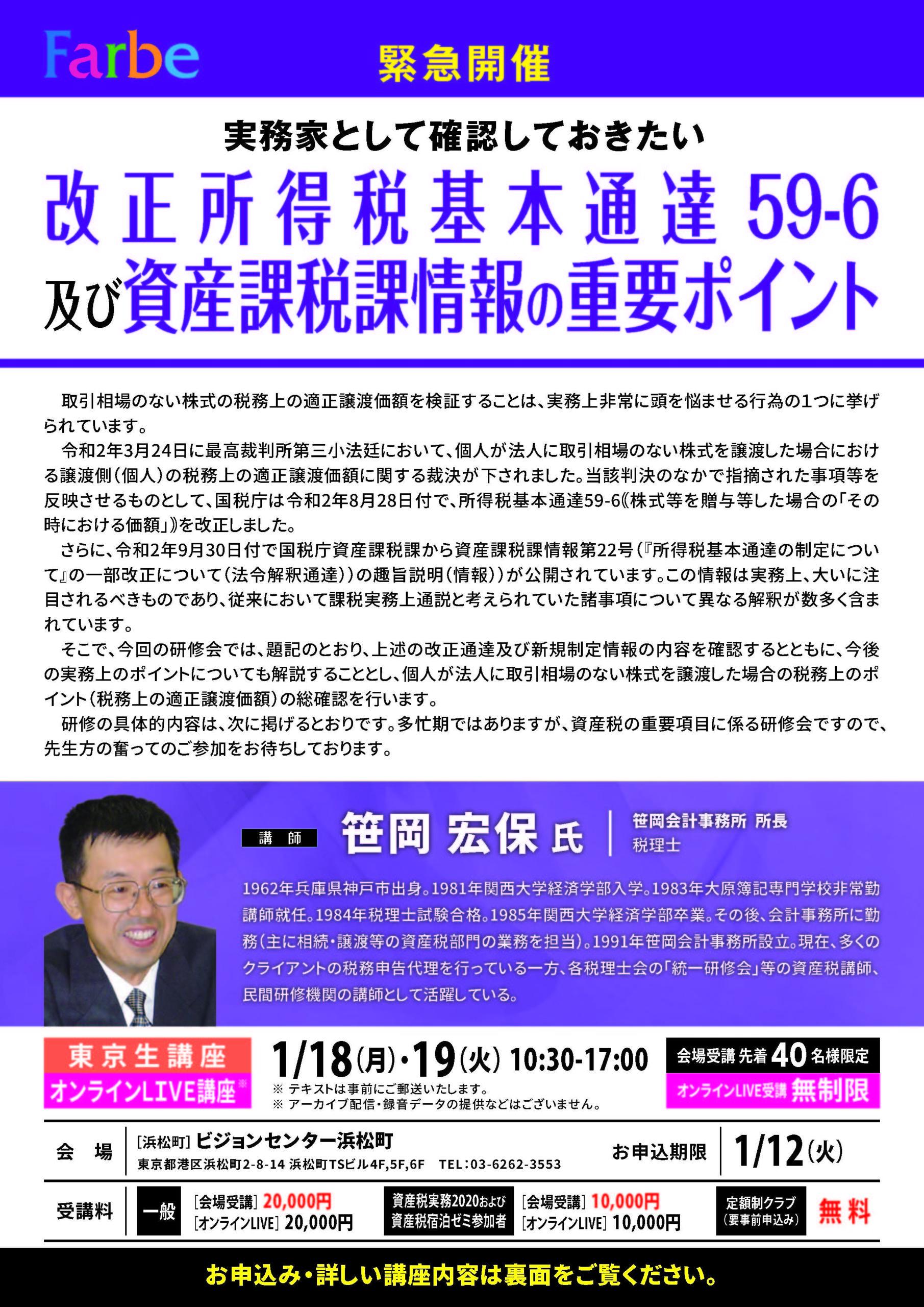 緊急開催 笹岡宏保税理士
