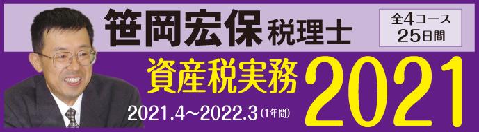 笹岡宏保 税理士2021 暫定版