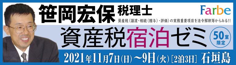 笹岡宏保 宿泊ゼミ2021